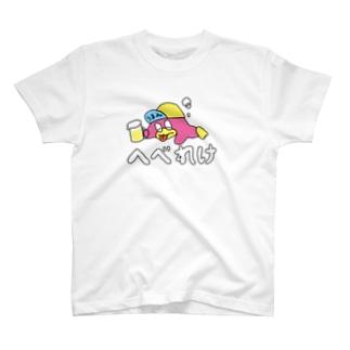 へべれけ T-Shirt