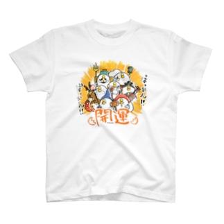 ぱっかん開運!七福とり。 T-shirts