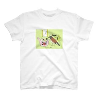 シロハラ茶 T-shirts