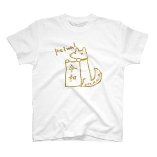 犬も令和を祝いたい!!!!!西暦入り T-shirts