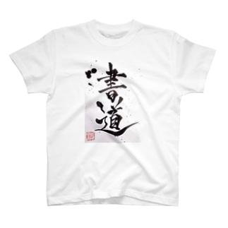 書道 Shodō calligraphy T-shirts