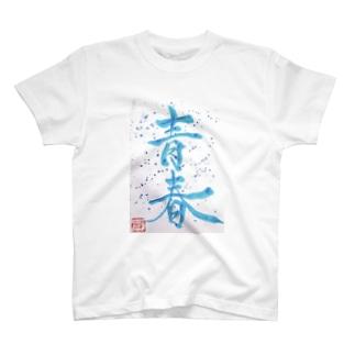 青春 In my youth days T-shirts