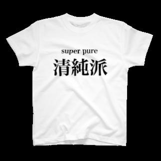 hahaha23の清純派 T-shirts