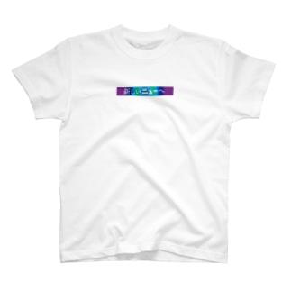 新しい、ニューへ<<special edition>>時代はパープル T-shirts