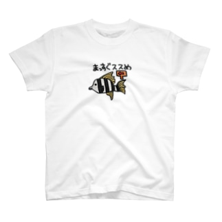 まっすぐススめ テングダイ T-shirts