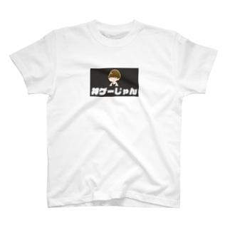 神ゲーじゃん T-shirts