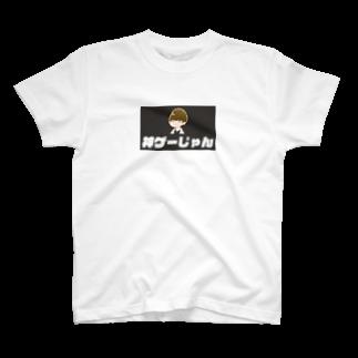 ダステル-DustelBoxの神ゲーじゃん T-shirts
