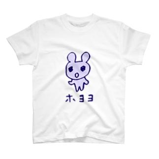 ホヨヨ  T-shirts