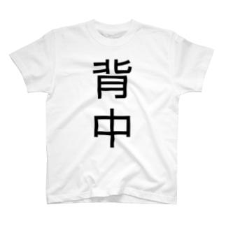 背中 黒字 T-shirts