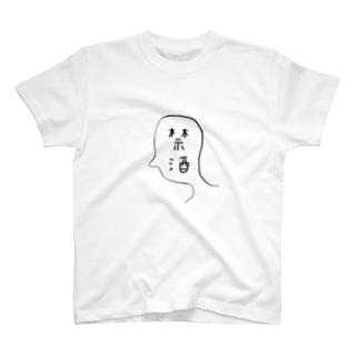 禁酒さん T-shirts