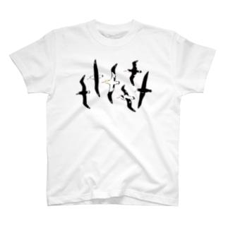 アホウドリたち T-shirts