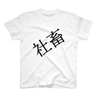 社畜宣言-ω- T-shirts