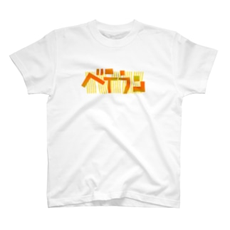 ベテラン T-shirts