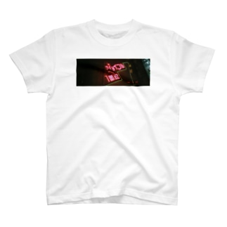 Joyful ichibankan T-shirts