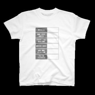 箱庭計画のゴミ捨てリスト 中野区区分ver. T-shirts