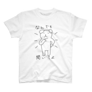 知識いぬとろ T-shirts