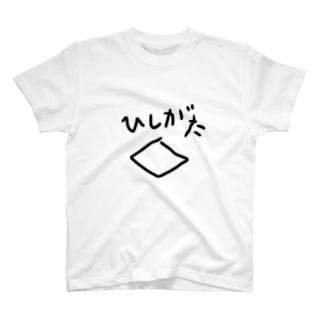 ひしがたTシャツ T-shirts