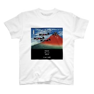 零戦と葛飾北斎の『 凱風快晴 』、四角 T-shirts