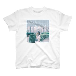 女の子になりたいし、 ① T-shirts