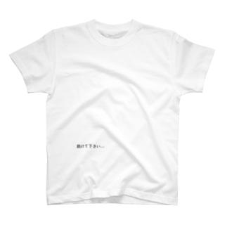 蚊の鳴くような命乞い T-shirts