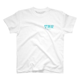 紫外線_青 T-shirts
