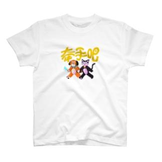 BMG T-shirts