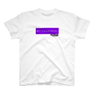 #ピープス女子になりたい T-shirts