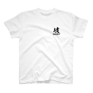 関ケ原より西と書いて関西 T-shirts