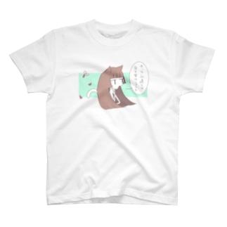 永遠とは T-shirts