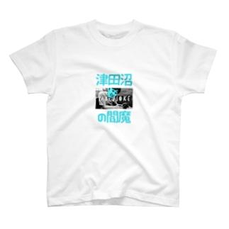 津田沼の閻魔 T-shirts