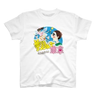 翔んで東京B T-shirts