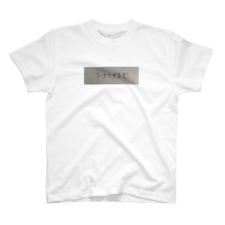 ボックスロゴティー T-shirts