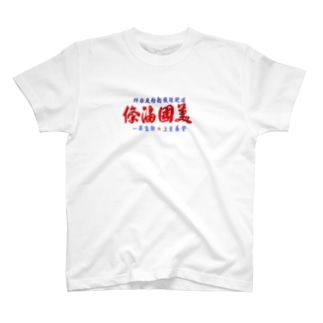 米国油條 T-shirts