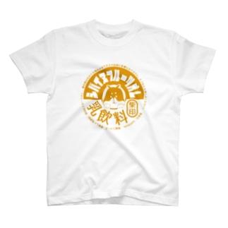 【柴組】柴印のフルーツオレ T-shirts