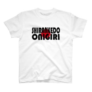 知らんけどおにぎり T-shirts