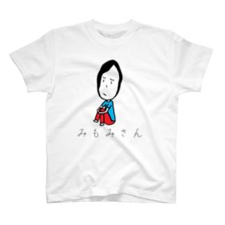 みもみさん T-shirts