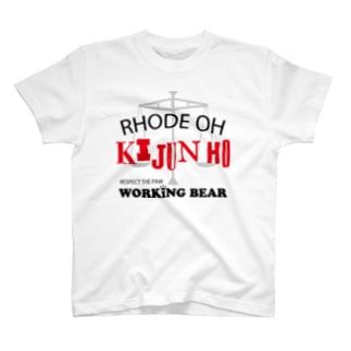 【WORKING BEAR】ロードーキジュンホー T-shirts