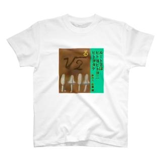 きのこカルタ「る」 T-shirts