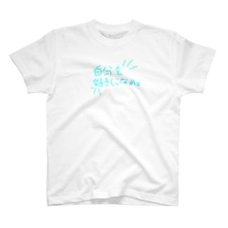 文字シリーズ「自分を好きになれ。」 T-shirts
