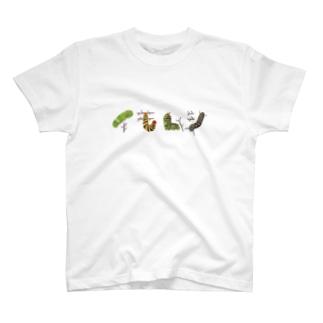 カラフルポップなイモムシ T-shirts