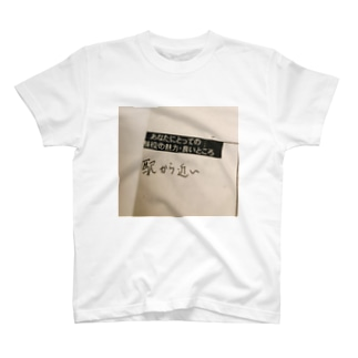 雑すぎる志望理由Tシャツ T-shirts