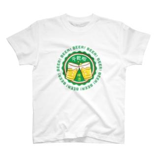 ビールで乾杯! T-Shirt