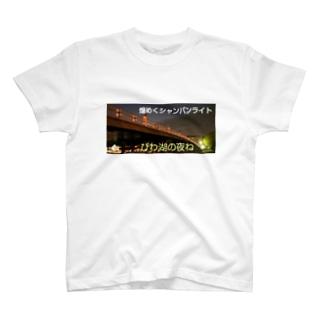 煌めく T-shirts