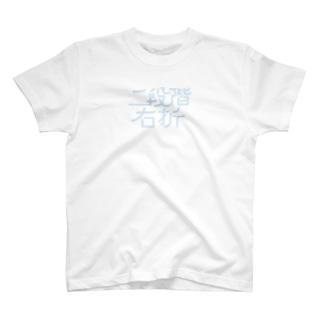 二段階右折 T-shirts