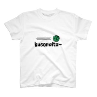 クソナイターシャツ1 T-shirts