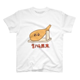 生ハム原木 T-shirts
