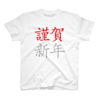謹賀新年 T-shirts