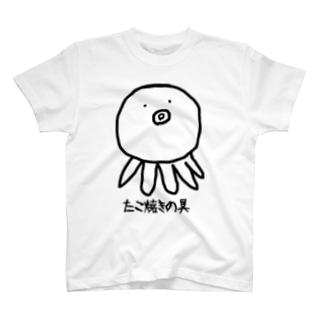 たこ焼きの具 T-shirts