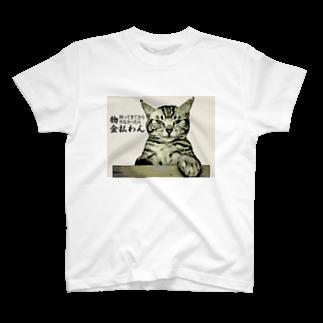 にゃんたみ屋の物持ってきてからやなかったら金払わん! T-shirts