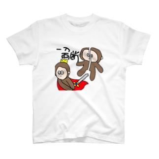 一刀両断 T-shirts